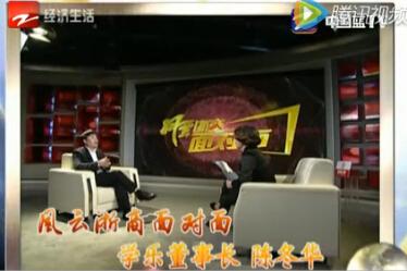 专访学乐云董事长陈冬华