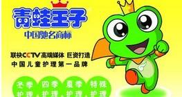青蛙王子:关爱儿童 呵护有道
