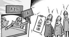 2014年上海立法规范养老机构管理