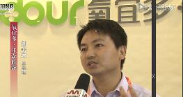 全球加盟网记者专访氧宜多总经理刘书生