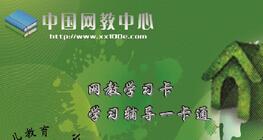 教育连锁加盟,就选中国网教中心
