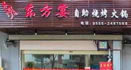 东方宴自助烧烤店加盟条件
