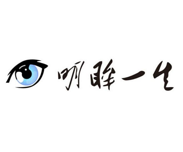 「明眸一生」助您彻底甩掉眼镜!