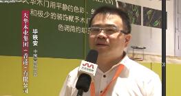 全球加盟网记者专访天华木业集团(香港)有限公司