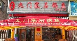 九门寨石锅鱼加盟  成熟品牌让您坐享商机财富