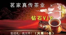 """加盟茶馆茶楼首选""""茗家真传"""""""