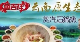 鱼吉祥云南蒸汽石锅鱼加盟 前景无限