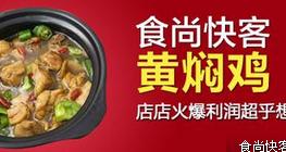 食尚快客黄焖鸡加盟  健康美味更赚钱