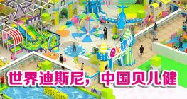 贝儿健儿童乐园:投资室内儿童乐园常见的10个问题