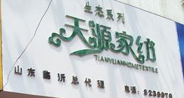 26年打造中国第一竹纤维品牌