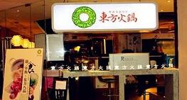 东方火锅加盟条件