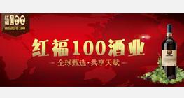红福一百怎么样?轻松成就致富人生