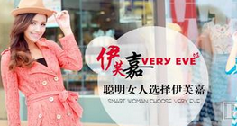 伊芙嘉品牌折扣女装加盟  成就您的创业梦