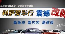 科萨汽车美容加盟 创业好项目