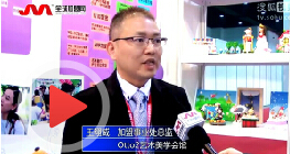 专访Otto2艺术美学会馆加盟事业处总监