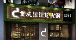 火锅加盟店品牌 重庆过江龙火锅品牌饮食之一