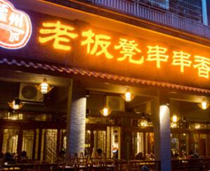 老板凳火锅加盟:健康美味看得见,财富事业赚不尽!