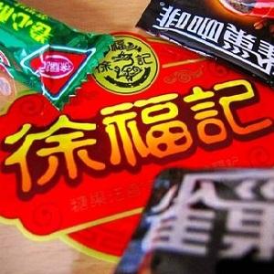 徐福记零食店雷竞技最新版 零食店雷竞技最新版需要多少钱?