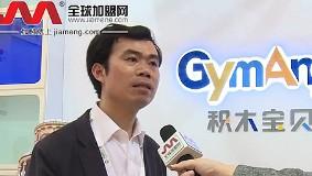 积木宝贝国际早教2014中国特许展--全球加盟网专访