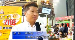 全球加盟网记者采访北京鑫金龟餐饮管理有限公司