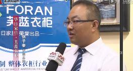 全球加盟网记者专访华日芙蓝衣柜