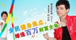 搏美彩虹球加盟项目 抢占巨大空白市场