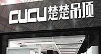楚楚吊頂副總經理劉韶華先生接受全球加盟網記者專訪