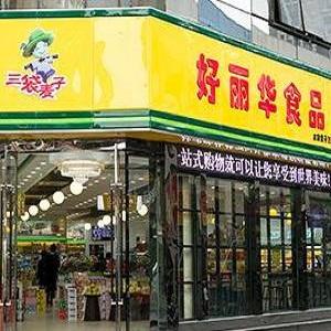 淮安三袋麦子雷竞技最新版热线