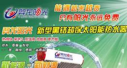 羿龙阳光热水器加盟 创业最佳选择