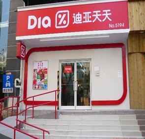 迪亚天天折扣超市加盟顺应市场需求