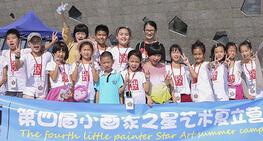 第四届全国小画家之星艺术夏令营开营了