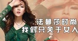 法蔓莎韩版女装加盟 创业有保障