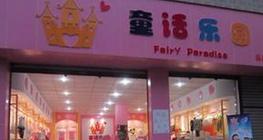 童装店加盟选哪家?首选童话乐园加盟让您的事业一路高涨