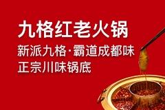 九格红老火锅