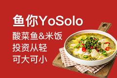 魚你YoSolo