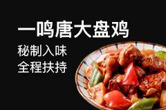 一鸣唐新疆大盘鸡外卖堂食