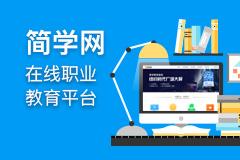 简学网教育培训