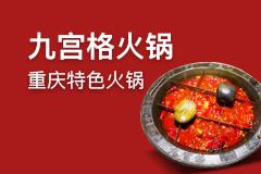九宮格火鍋