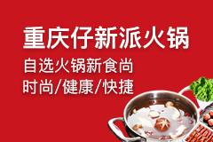 重庆仔新派雷竞技二维码下载