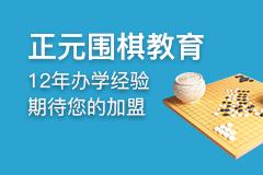 正元圍棋教育