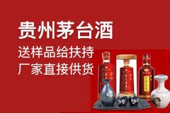貴州茅臺酒