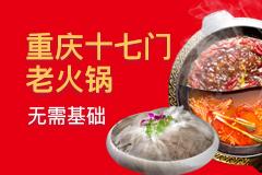 重慶十七門老火鍋