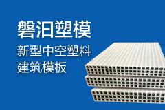 磐汩中空塑料模板