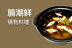 腩潮鲜锅物料理
