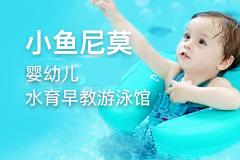小魚尼莫嬰幼兒水育樂園