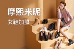 摩熙米昵女鞋