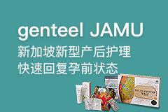genteel JAMU专业产后修复