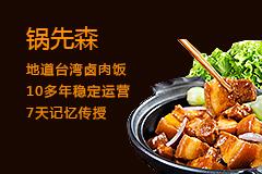 锅先森快餐台式卤肉饭店