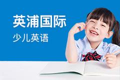 英浦国际少儿英语