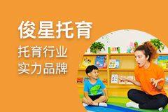 上海俊星國際教育